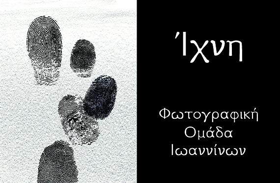 Ιωάννινα: Η Φωτογραφική Ομάδα Ιωαννίνων παρουσιάζει την έκθεση φωτογραφίας «Ίχνη» (24 Οκτωβρίου 2016)