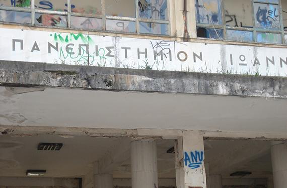 Γιάννενα: Μία πινακίδα με ταυτότητα