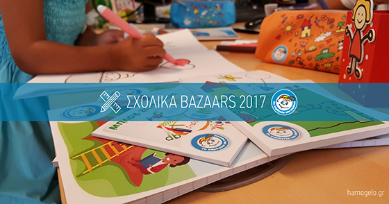 Γιάννενα: Bazaar από «Το Χαμόγελο του Παιδιού» στα Ιωάννινα