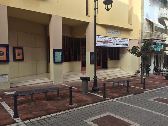 Γιάννενα: Το ΔΗΠΕΘΕ τιμά την Παγκόσμια Ημέρα Θεάτρου