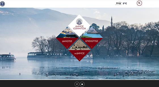 Γιάννενα: Αλλαγή σελίδας στην… ιστοσελίδα!
