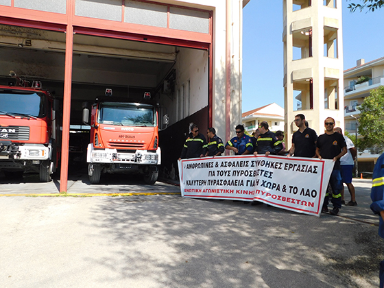 Ήπειρος: Κινητοποίηση Πυροσβεστών για τις ελλείψεις