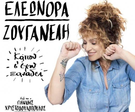 Γιάννενα: Η Ελεωνόρα Ζουγανέλη έρχεται την Κυριακή στα Ιωάννινα